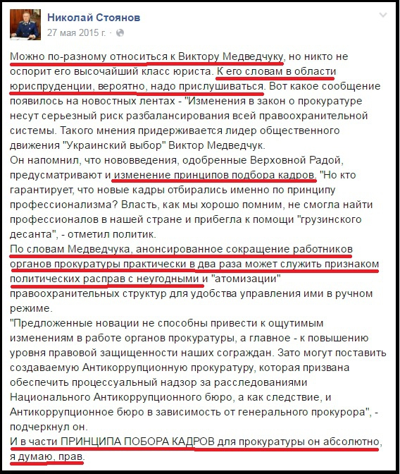"""0b68f80f88-6 Про """"восстановленного"""" прокурора Одесской области Стоянова"""