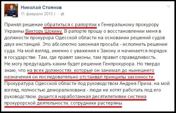 """74df6ef6d2-7 Про """"восстановленного"""" прокурора Одесской области Стоянова"""