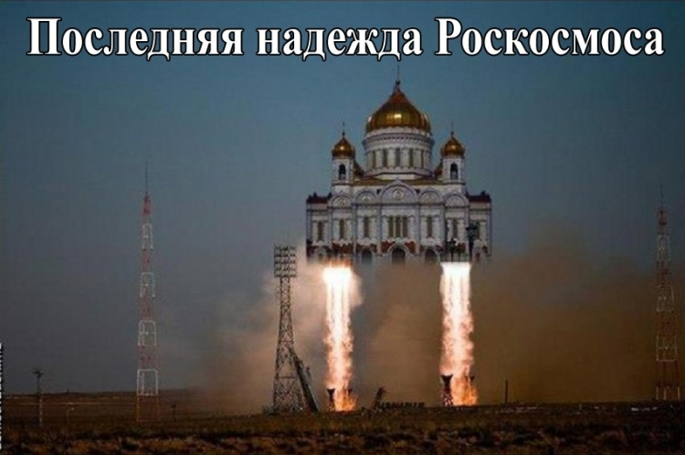 Росскосмос