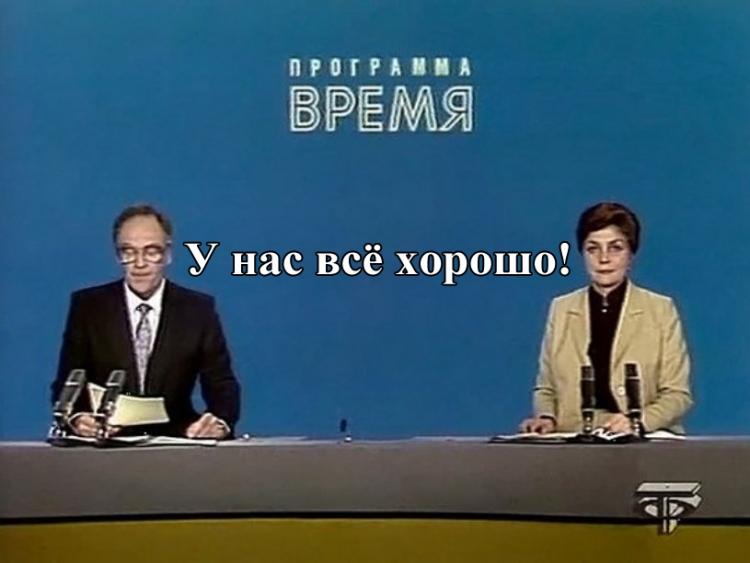 программа Время СССР