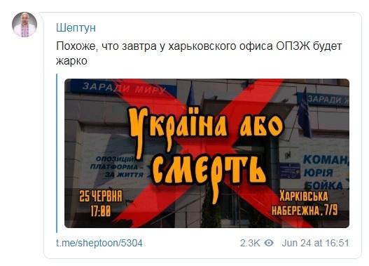 анонс акции против ОПЗЖ