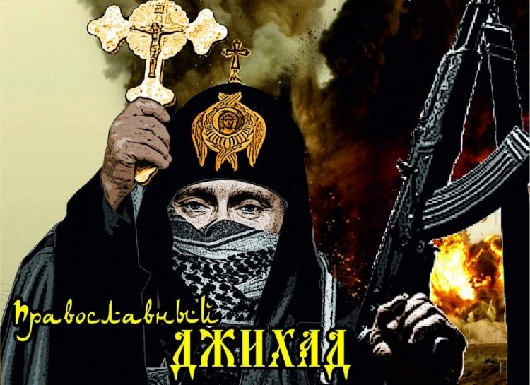 православный джихад