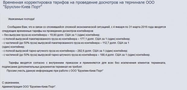 5e894e844a- Два слова за Одесскую таможню и контрабас