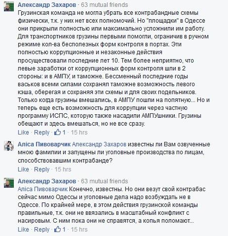 9c087e200f- Два слова за Одесскую таможню и контрабас
