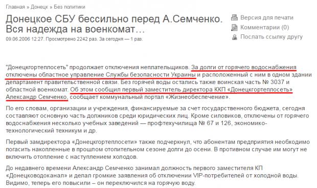 Алексей Минаков Люстрированный чиновник стал антиукраинским  В далеком 2006 году еще будучи первым замдиректора Донецкгортеплосети Александр Семченко заявил что отключит областной СБУ горячую воду за долги