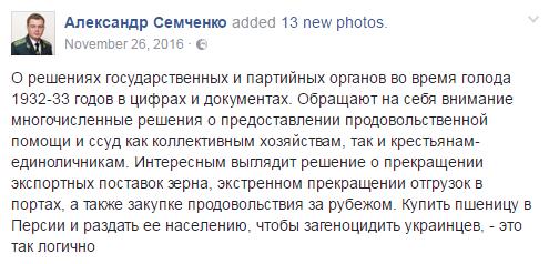 Алексей Минаков Люстрированный чиновник стал антиукраинским   счету у Александра Семченко После событий Евромайдана в апреле 2014 года Семченко ушел на полгода в творческий отпуск для написания диссертации