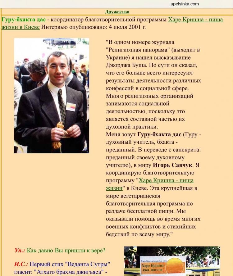 Ярослав Матюшин  Игорь Савчук и Ярослав Бондаренко - черные PR-асы ... 6513553f8b36e