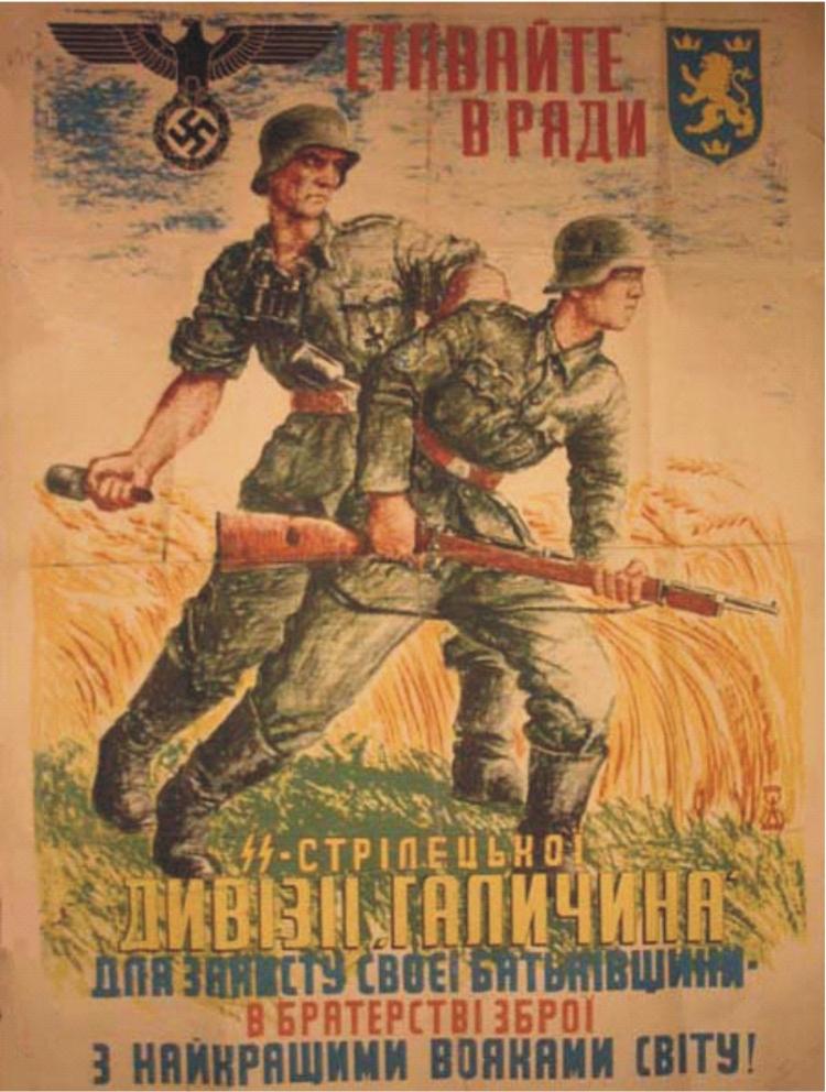 """Вербувальний плакат дивізії """"Галичина"""""""