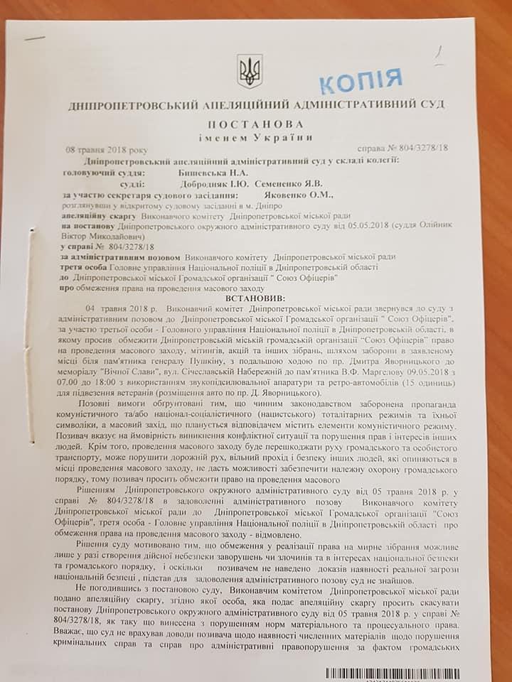 Судейский беспредел продолжается. Судьи Днепра вновь поддержали сепаратистов.